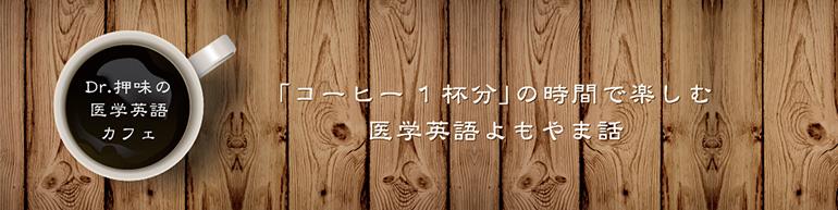 Dr.押味の医学英語カフェ