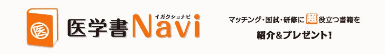 医学書Navi