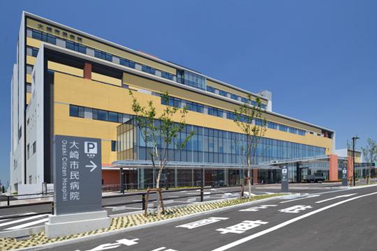 市民 病院 大崎