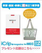 iCrip-vol.42プレゼント_TOPサムネイル