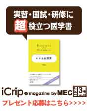 iCrip vol.43_プレゼント_TOPサムネイル1013