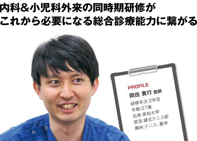 岡山】水島協同病院 2年目沼本 ...