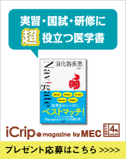 iCrip-vol.44_プレゼント_TOPサムネイル